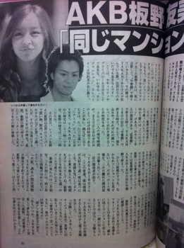 板野友美&タカヒロ.jpeg