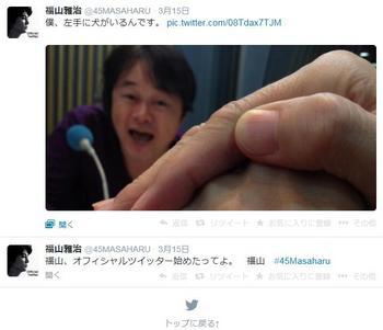 福山雅治 オフィシャルツイッター.jpg