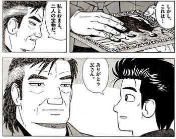 美味しんぼ ホントの和解.jpg