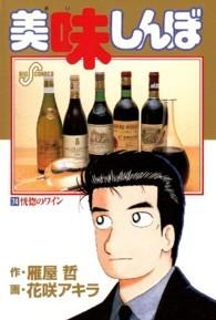 美味しんぼ ワイン 和解.jpg