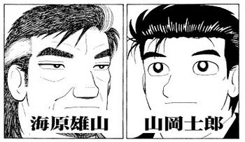 美味しんぼ 和解.jpg