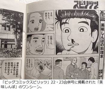 美味しんぼ 鼻血.jpg